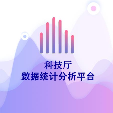 科技亚博ios下载地址统计分析亚博全站版
