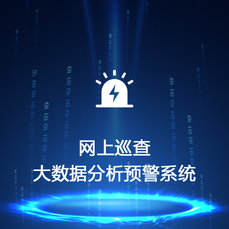 网上巡查大亚博ios下载地址分析预警系统