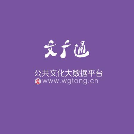 龙泉驿区文化云亚博全站版